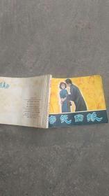 绘画本..啼笑因缘【1981年一版一印】品相85品