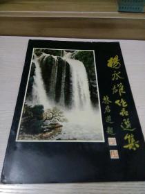 《杨永雄作品选集》92年1版1印,9品(签名本)