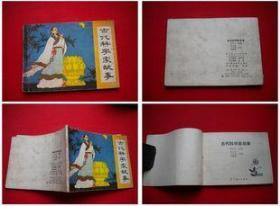 《古代科学家故事》缺本,辽美1981.7一版一印10万册,5068号,连环画