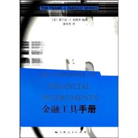 固定收益数学:分析与统计技术(第3版)