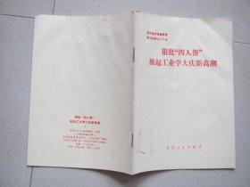 """狠批""""四人帮""""掀起工业学大庆新高潮"""