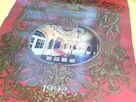 1992年挂历宫廷艺术13张全