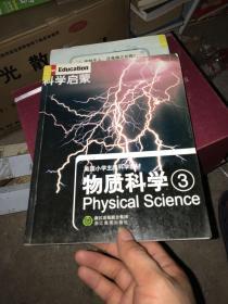 物质科学.3