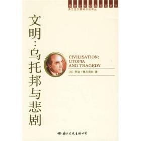 文明:乌托邦与悲剧:潜意识的社会史(二)