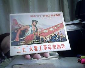 二七大罢工革命史画选