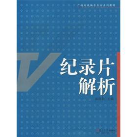 纪录片解析陈国钦当代广播电视系列
