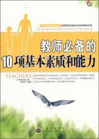 新教师职业发展丛书:教师必备的10项基本素质和能力_9787510020148