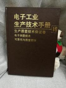 电子工业生产技术手册.16.生产质量技术保证卷