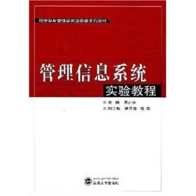 管理信息系统实验教程