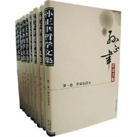 孙正聿哲学文集(全9卷)