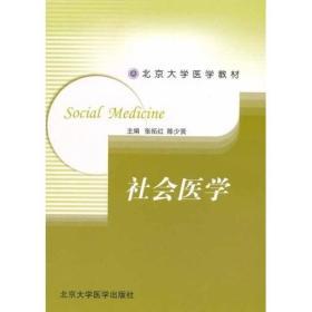 社会医学:预防医学长学制 张拓红,陈少贤 著 北京医学出版社