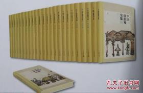 中国皮影戏全集16开精装 全24册 原箱装