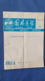 国外医学 生理.病理科学与临床分册2000年第 3期