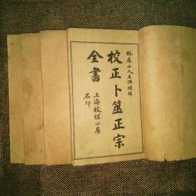 27112民国石印本《卜筮正宗》一套四册全,品相如图,袖珍本