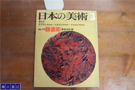日本的美术 镰仓雕  至文堂 大32开   品好 绝版 现货!