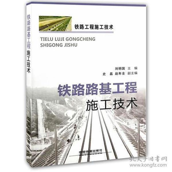 铁路路基工程施工技术