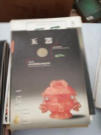 南京博物馆珍藏系列 玉器 9787532524532