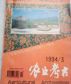 农业考古(季刊)1994年第3期(总第35期)中国农业博物馆江西省社会科学院主办