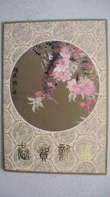 1988年作家霍达画家王为政签名《清代赵之谦作-桃花、恭贺新禧》贺年卡