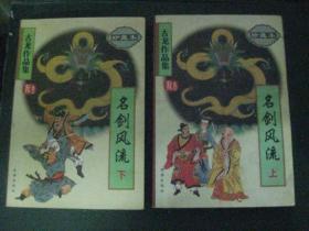 古龙作品集:名剑风流 (上下册全) 珍藏本