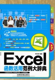 Excel函数活用范例大辞典 Excel han shu huo yong fan li da ci dian 专著 何先军编著