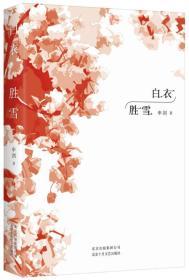 白衣胜雪/申剑的作品