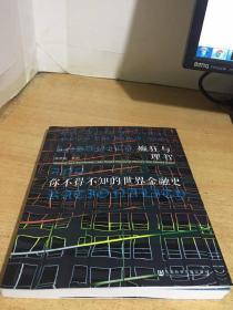 癫狂与理智:你不得不知的世界金融史,作者签赠本