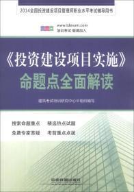 2014全国投资建设项目管理师职业水平考试辅导用书:《投资建设项目实施》命题点全面解读