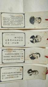 书签  有毛泽东、马克思、恩格斯、列宁相片纸书签