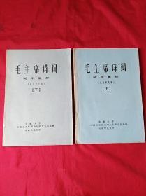 毛主席诗词试用教材(征求意见稿)(上下册,16开油印本)
