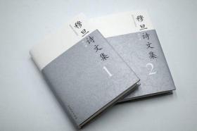 全新正版 穆旦诗文集 人民文学出版社