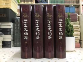 二十五史精华(全四册)图文珍藏本