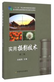 """实用摄影技术(第二版)/""""十二五""""职业教育国家规划教材"""