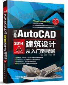中文版AutoCAD 2014建筑设计从入门到精通 专著 于海涛,杨雪芹,李云良编著 z