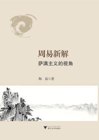 周易新解(萨满主义的视角)9787308150743 n
