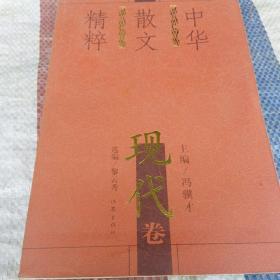 中华散文精粹.现代卷