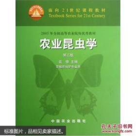 农业昆虫学9787109069817