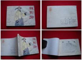 《林则徐》再版书,人美1996.5一版二印39万册,8300号,连环画