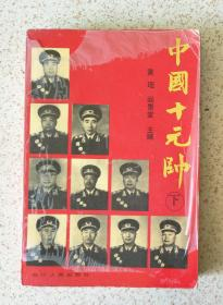 中国十元帅(下)