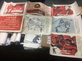 【铁牍精舍】【版画精品】1967年版画《打到邓晓平》一组7张,套色彩印,版画原作,水平颇高,非印刷品,极为少见