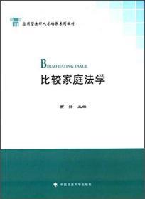 二手比较家庭法学 贾静 中国政法大学出版社 9787562062950