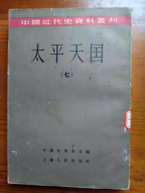 中国近代史资料丛刊 太平天国 七
