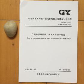 gy/t5031-2013广播电视微波站(台)工程设计规范