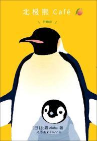 当天发货,秒回复咨询现货正版 北极熊Café 芒果味! 动漫/幽默 日韩漫画 其他日本漫画 世界图书出版公司 【日】比嘉Aloha 97875如图片不符的请以标题和isbn为准。