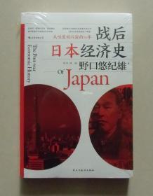 【正版现货】战后日本经济史:从喧嚣到沉寂的70年 野口悠纪雄