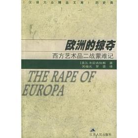 欧洲的掠夺