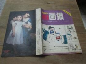 富春江画报《1985年第6期》