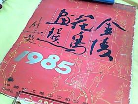 挂历 1985年金陵花鸟画选(7张全双面图)月历 早期存世量极少
