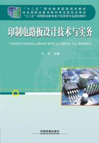 印制电路板设计技术与实务