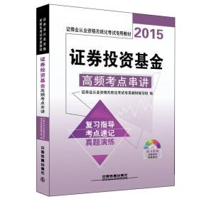 2015年证券业从业资格无纸化考试专用教材 证券投资基金高频考点串讲